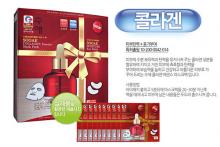 韓國SOOAE 膠原蛋白眼面膜套裝 - 眼+面膜23gX10包/盒  Collagen Essence Mask Pack & Moisture Eye Patch
